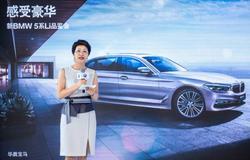 感受豪华——新BMW 5系Li品鉴会在京举行