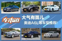 品质势均力敌 奥迪A6L等中大型车推荐!
