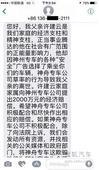 广州车祸案细节披露:家属要求赔偿2000万