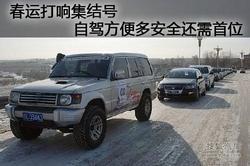 春运打响集结号 自驾方便多安全还需首位