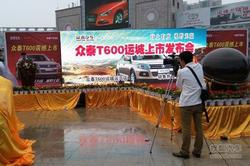 主流价值SUV众泰T600运城新车上市发布会