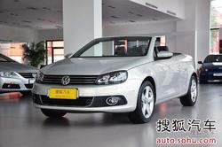 [扬州]进口大众Eos全系让10万! 少量现车