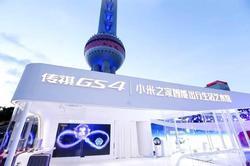 全新GS4镇江广运达上市发布会圆满成功