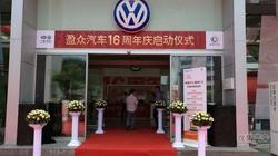 热烈祝贺盈众汽车16周年庆系列活动开启!
