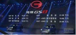"""""""为征服而来""""广汽传祺GS8衡水隆重上市"""