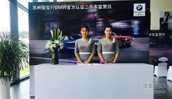 骏宝行BMW官方认证二手车鉴赏日圆满结束