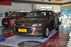 [郑州]雪佛兰科沃兹最高降2万元现车销售