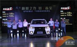 预售9.68万-10.68万 北汽幻速S7正式下线