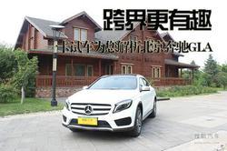 跨界更有趣一卡试车为您解析北京奔驰GLA