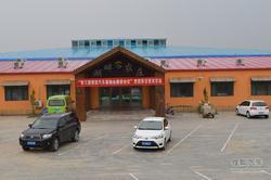 衡水湖畔:第三届搜狐汽车展销会展前会议
