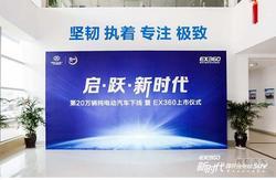 三喜临门 北汽新能源产能产量产品三箭齐发