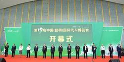 第十九届中国昆明国际汽车博览会盛大开幕