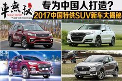 德国买不到的德系车?2017中国特供SUV大揭秘