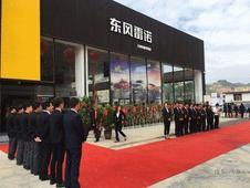 9月16日东风雷诺甘肃华捷专营店正式开业