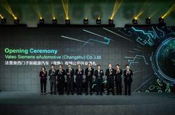 布局中国电动车市场 法雷奥西门子常熟工厂开业