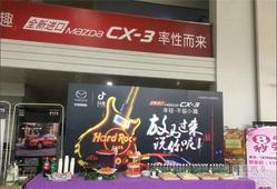 进口马自达CX-3福州龙益上市 售14.98-15.98万