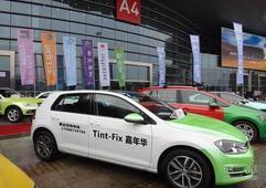 2016年Tint-Fix国际改装车膜·嘉年华