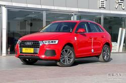 [成都]奥迪Q3现车供应 最高优惠5.49万元