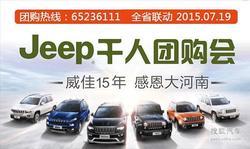 Jeep河南千人团购招募 厂价直销全省联动