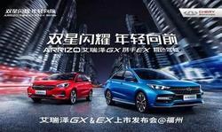 双核驱动智能进化 艾瑞泽GX&EX联袂重磅上市