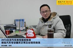 专访重庆正博周总 2014北汽将有新的惊喜