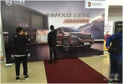 成都首台荣威RX8媒体见面会在申蓉荣威举行
