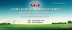 2016武汉国际新能源车展3月登陆武汉客厅