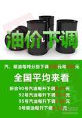 光汇直击:国内油价二连跌创年内最大降幅