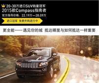 洛阳泰达Jeep指南者科技版 现已到店预订