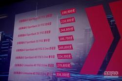 全新奥迪A3优势不在 奔驰宝马狂降3.5万!