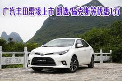 广汽丰田雷凌上市 朗逸/福克斯等优惠1万