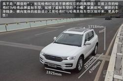 【新车实拍】有里有面儿气质型SUV哈弗H7