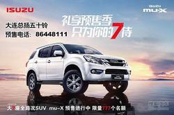 大连总扬五十铃新款SUV MU-X 将惊艳入市