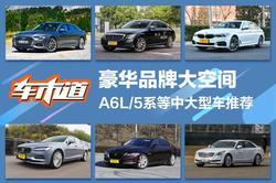 豪华大气之选 奥迪A6L/宝马5系等中大型车推荐