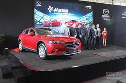一汽马自达双雄科技限量版 天津车展上市