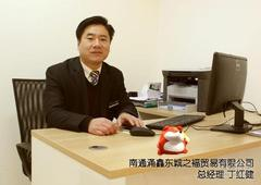 马上有福—涌鑫东城之福福特 总经理专访