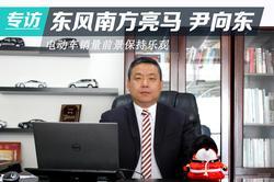 尹向东:纯电动车发展前景广阔 销量乐观