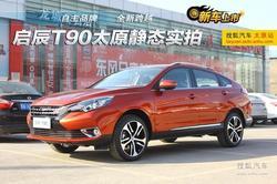 [太原市]启辰T90到店开启预售 定金3千元