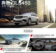 宝隆名车平行进口2018款GLS450  展厅现车