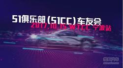 记51进口车旗下51俱乐部 2017WTCC车友会
