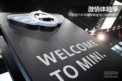 激情体验季 搜狐汽车探秘骏宝行MINI展厅