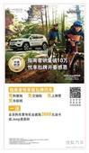 Jeep指南者销量破10万 悦享包牌四免一送