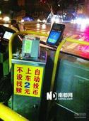 惠阳公交不久将可刷岭南通 起步价格微涨