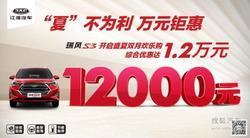 综合优惠1.2万瑞风S3树立高性价比新标杆