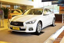 [南京]英菲尼迪Q50已到店可预定 定金2万
