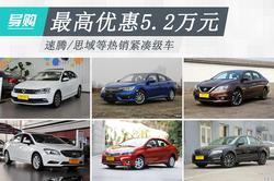 速腾/思域等热门紧凑级家轿最高降4.7万!