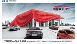 江西晨元 全新概念一汽大众4S店即将开业