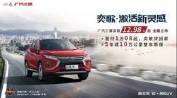 官宣广汽三菱奕歌上市售12.98万元-18.58万