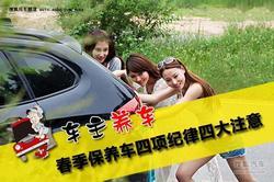 车主养车法 春季保养车四项纪律四大注意