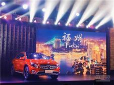 新一代梅赛德斯-奔驰GLA SUV 福州盛大上市